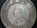 民国钱币收藏价值,民国钱币拍卖价格