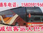 晋江到保定长途卧铺汽车 //15805919685发车时间
