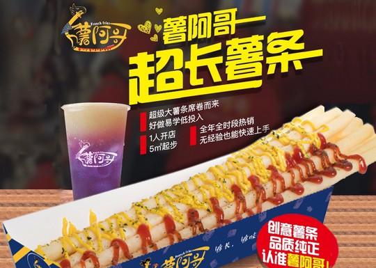 薯阿哥超长大薯条原料提供,薯条粉批发