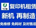 南京复印机租赁打印机租赁全新机器租赁