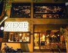 长春谢谢生活咖啡馆加盟多少钱XIEXIEcoffee加盟条件
