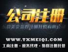 东莞 深圳 惠州 进出口免 抵 退代理记账