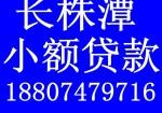 长沙 开福小额贷款 身份证贷款 应急贷款 私人贷款 额度高