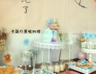 沈阳冷餐宴、甜品台宝宝百日宴婚礼甜品台活动冷餐定制