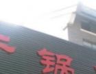 北京正宗一品渝香干锅辣鸭头加盟干锅投资1-5万元
