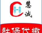 石家庄代理记账,验资审计,社保代缴,出口退税申报服务
