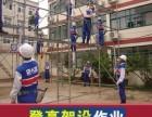上海建筑架子工培训考证,高处作业考证