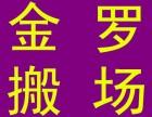 上海金罗搬家公司O2l一5657一3163