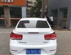 雪佛兰迈锐宝2016款 1.6T 自动 舒适版 首付一成低门槛车