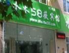 水木58薇连锁酒店 水木58薇连锁酒店诚邀加盟