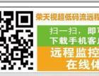 朝阳安防监控安装 手机远程监控 幼儿园监控 看家宝