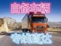 天津到南京物流专线