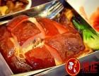 上海苏州酱汁肉免加盟培训