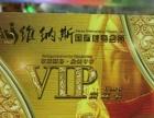 维纳斯VIP健身卡一年600