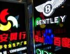 金华美广告 专业LED电子屏制作 维修 门头发光字