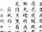 """""""天府新区程中杰软硬书法强化培训速成班""""招生简章"""