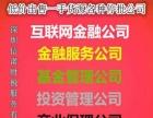 转让深圳自由贸易区融资租赁带私募牌照公司i