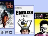 成人公共英语三级考试培训 暑假学习英语到山木培训