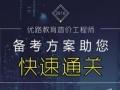 2017年浙江造价工程师考试报名条件