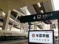 江海 高新区产业园 土地厂房出售