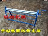 铁皮保温手动卷板机压边机厂家批发价格