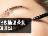 上海美甲美睫培训,化妆彩妆,纹绣,韩式半永久培训