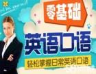 广州成人英语口语培训班哪家好,旅游英语培训班,速成班