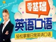 深圳英语口语培训学校哪家好,福田职场英语培训,高效培训速成班