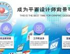 清远计算机培训平面设计 工程设计 高级文秘 网页制作常招