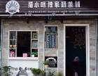 扬州猫小咪**奶茶铺加盟费多少 猫小咪**奶茶铺加盟怎么样