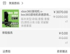 XBOX360体感游戏机