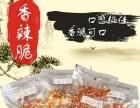 贵州特产之—香脆辣