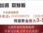 重庆专业配资 千元可配 五倍杠杆 首配免息 我们够专业