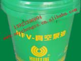 供应HFV-100真空泵油