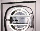 厂价销售洗衣机、烘干机、烫平机、折叠机等洗衣设备