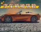 天津宝坻区汽车抵押贷款公司电话多少 天津宝坻不押车可以贷款吗