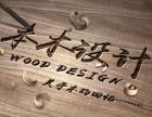 黄浦专业的民宿原木设计公司