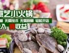 10元小火锅店加盟加盟 加盟旋转小火锅要多少钱