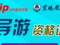 南阳宏鹏教育导游资格证考试笔试培训报名入口
