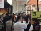 2018中国特许加盟展览会广州站