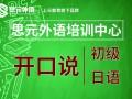 靖江日语培训 靖江城区学日语 靖江步行街日语培训班