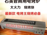 石英管电烤炉商用大型号不锈钢烧烤机大功率远红外线光波电烤串炉