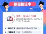 南京日语培训日韩之家3月28日线上直播课程