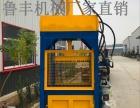 厂家专业生产液压打包机 立式塑料打包机 废旧编织袋打包机