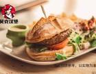渭南汉堡店加盟多少钱