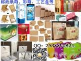 cqbz2010.com重庆纸箱印刷 重庆礼品盒印刷