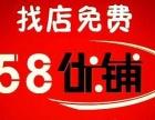 骡马市服装店急转,繁华地段,人流量大【58优铺】