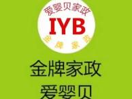 武汉爱婴贝母婴家政公司