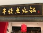 重庆丰犊老火锅怎么加盟 加盟丰犊火锅要多少钱