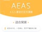 AEAS浸泡式小班课